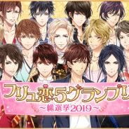 フリュー、『フリュー恋愛ゲームシリーズ』初の3タイトル合同総選挙を開催! 総勢28人の参加キャラから人気トップ5を決定