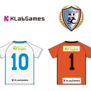 KLab、サッカークラブ「南葛SC」とのスポンサー契約を締結 『キャプテン翼 ~たたかえドリームチーム~』では勝利結果に応じてアイテムをプレゼント