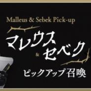アニプレックス、『ディズニー ツイステッドワンダーランド』で「マレウス&セベク ピックアップ召喚」を21日より開催!