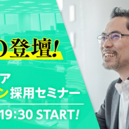 Cygames、「CTO登壇!エンジニアオンライン採用セミナー」を6月23日19時30分より開催