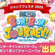 バンナム、『ONE PIECE ボン!ボン!ジャーニー!!』が「ジャンプフェスタ'20」出展決定! 試遊台の設置と特典の配布を実施予定
