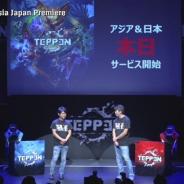 【イベント】ガンホーとカプコン、『TEPPEN』メディア向け発表会「TEPPEN Asia Japan Premiere」を実施…リアルタイムとターン制が入り混じる独自のバトルシステムに