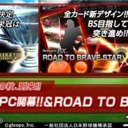 gloops、『大熱狂!!プロ野球カード』で最大規模のイベント「大熱狂プロ野球クラシック」を10月12日より開催