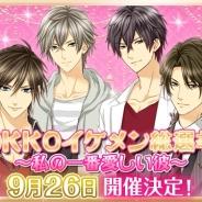 OKKO、「OKKO Sweet Romance シリーズ」の5周年を記念して「OKKO イケメン総選挙 2017 ~一番愛しいのは誰だ!~」を9月26日より開催