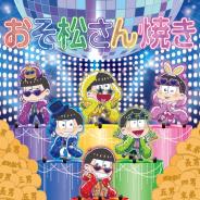 セガエンタテインメント、『おそ松さん』とのコラボたい焼き『おそ松さん焼き』を「セガのたい焼き 池袋店」で12月21日より発売!