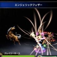 スクエニ、『FFBE』にて新イベント「真なる強さを求めて」を開催 オリジナルキャラクター5体も新たに登場