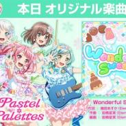 ブシロードとCraft Egg、『ガルパ』でPastel*Palettesの新オリジナル楽曲「Wonderful Sweet!」を追加