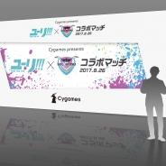 Cygames、8月26日開催の「ユーリ!!! on ICE × サガン鳥栖」コラボマッチのグッズ販売場所や開始時間などを発表 ブース展示も実施決定