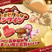 マーベラス、『剣と魔法のログレス いにしえの女神』で「チョコっとビターなバレンタイン」を開催! 「ミスティ」シリーズが手に入るガチャ販売も
