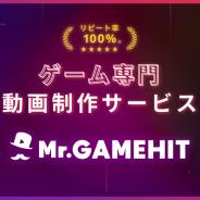 【インタビュー】ゲーム専門の動画制作を手掛ける「Mr.GAMEHIT」− 低コスト・高クオリティ・短納期を成せる理由や、リピート率100%を誇る秘訣に迫る