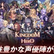 NEOWIZ、『キングダム オブ ヒーロー』で総勢34名の声優陣によるキャラクターボイスを実装!