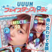 UUUMとGIANTYとDIFFCAT、顔認識ミュージックゲーム『UUUM フェイスダンスパーティ』を配信開始