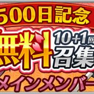 スクエニ、『刀使ノ巫女 刻みし一閃の燈火』で「リリース500日記念キャンペーン」を開催!