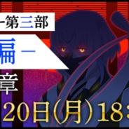 スクエニ、『刀使ノ巫女 刻みし一閃の燈火』でメインストーリー第三部の第6章と第7章を5月20日18時より公開!