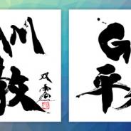 doublejump.tokyo、書道家 武田双雲氏のNFT×書のプロジェクト「Crypto双雲」をサポート 6月2日よりOpenSeaでオークション販売