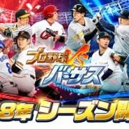 コロプラ、『プロ野球バーサス』の繁体字版を台湾・香港・マカオにて今夏より配信 配信は台湾Cayenne Entertainment Technologyが担当