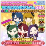スタジオ斬、『しゃちほこ~る』で期間限定イベント「第8回スコアバトルマッチ」を開催