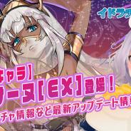 セガ、『イドラ ファンタシースターサーガ』に新★5キャラクター「ロクサーヌ[EX]」が登場!