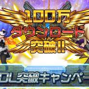 Rekoo Japan、『スタートリガー』で「100万DL突破キャンペーン」開催! 記念ログインボーナスやUR確定10連ガチャなどを実施