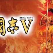 コーエーテクモ、『三國志Ⅴ』スマホアプリ版で「4週連続コラボキャンペーン」を開始! 第1弾は『100万人の三國志』とのコラボ