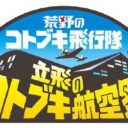 バンナム、『荒野のコトブキ飛行隊』にてアニメ&ゲーム1周年記念イベント「立飛のコトブキ航空祭」開催決定!