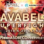 アソビモ、500万円相当のASOBI COINが賞品の『アヴァベルオンライン』ゲーム大会「AVABEL SUPER FIGHT!!」の第2回を7月6日に開催!