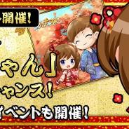 インゲーム、『リトルリッチマン』にて「幼き日々の、七五三イベント」を開催! 新キャラクター「小毬ちゃん」登場