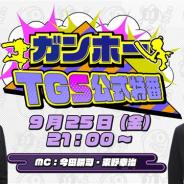 ガンホー、「TGS2020 オンライン」でガンホーTGS公式特番「キングオブゲーム実況」を9月25日に実施