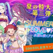 ケイブ、『ごまおつ』で夏の特大イベント「SUMMER NIGHT LOVE♥POOL」第三弾を開催! 500万DL記念CPも