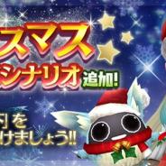 アソビモ、『トーラムオンライン』でクリスマス限定イベントを開催 新シナリオ「聖夜のかくれんぼ」や新マップ「レインディアの森」が登場