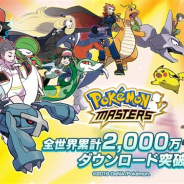 ポケモンとDeNA、『ポケモンマスターズ』が全世界累計2000万DLを突破! 「ダイヤ」1500個のプレゼントが決定!