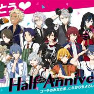 KONAMI、『ダンキラ!!! - Boys, be DANCING! - 』で「Half Anniversaryキャンペーン」を開催 メインストーリー1章~6章を開放!