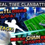gumi、『チェインイレブン ワールドクランサッカー』をdゲームでリリース