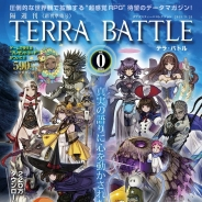 ミストウォーカーとデアゴスティーニ・ジャパン、『TERRA BATTLE』で「隔週刊TERRA BATTLE 創刊準備号 0号」を発売…55555部で隔週刊化が実現!