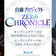 アニメ『白猫プロジェクトZERO CHRONICLE』は4月6日から放送開始! OP曲を「西川貴教+ASC」、ED曲を安田レイが担当!