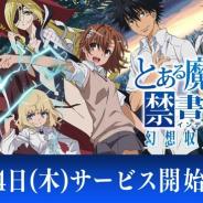 スクエニ、『とある魔術の禁書目録 幻想収束』のサービス開始を7月4日に決定!! ゲームシステム PVも公開