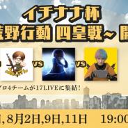 17LIVE、「荒野行動」プロチームが熱い戦いを繰り広げる「イチナナ杯~荒野行動 四皇戦~」を開催決定!