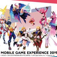 DeNA、モバイルゲームファンの祭典「MOBILE GAME EXPERIENCE 2019」で『モンスト』『シャドウバース』 『プリコネR』などの限定オリジナルグッズを販売!