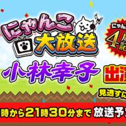 ポノス、『にゃんこ大戦争』がリリース開始4周年を記念して「にゃんこ大放送」を実施 ゲストはあの大物演歌歌手の小林幸子さん!?