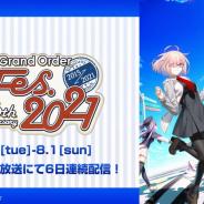 ドワンゴ、『Fate/Grand Order』の6周年イベント「Fate/Grand Order Fes.2021 6th Anniversary」を「ニコニコ生放送」で6日間にわたって配信