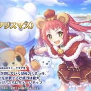 Cygames、『プリンセスコネクト!Re:Dive』で新キャラクター「★3アヤネ(クリスマス)」(CV:芹澤優さん)が12月19日より登場!