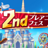 ガンホー、『ディズニー マジックキングダムズ』で2周年を記念した「2nd プレアニバーサリーフェス」を開催!「みんなでつくる宝箱イベント」もスタート
