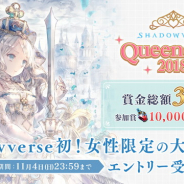 Cygames、『Shadowverse』初の女性限定の大型大会「Queen Cup 2018」の参加受付を開始!