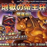 スクエニ、『ドラゴンクエストライバルズ』でランクマッチイベント「地獄の帝王杯」を開催 新カードパック「解き放たれし力の咆哮」をもらえるチャンス