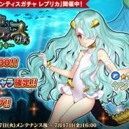 EXNOA、『英雄*戦姫WW』にて「探検!海底都市アトランティスガチャ レプリカ」を開催! 新規英雄「ヤン・ジシュカAA」が登場