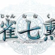 シグナルトーク、『Maru-Jan』で連勝数を競うオンライン麻雀大会「第3回麻雀七勲杯」を開催 今年はauと楽天も大会露出や告知、運営などで協力