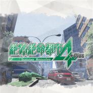 グランゼーラ、『絶体絶命都市4Plus -Summer Memories-』のコンパニオンアプリ「絶体絶命都市防災マニュアル」をGoogle Playで配信開始