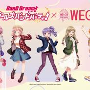 ブシロード、『ガルパ』とアパレルブランド「WEGO」のコラボレーション第3弾アイテムを発売!