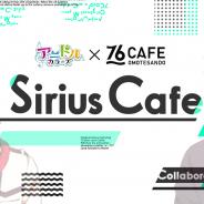 ボルテージ、『アニドルカラーズ』初のコラボカフェ「アニドルカラーズ×76CAFE Sirius Cafe」を2月28日より表参道で期間限定オープン!