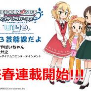 【速報3】「アイドルマスター シンデレラガールズ U149 第3芸能課だよ」が「サイコミ」で2019年春より連載決定!